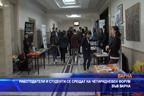 Работодатели и студенти се срещат на четиридневен форум във Варна