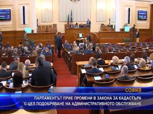 Парламентът прие промени в закона за кадастъра