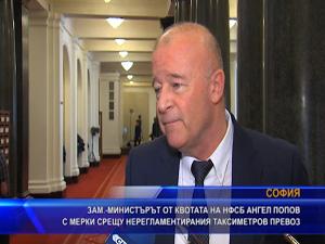 Зам.-министърът от квотата на НФСБ Ангел Попов е предприел мерки срещу нерегламентиран таксиметров превоз