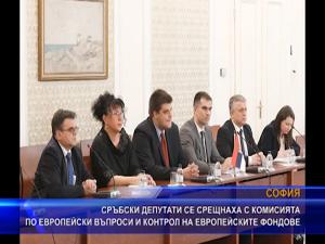 Сръбски депутати се срещнаха с комисията по европейски въпроси и контрол на европейските фондове