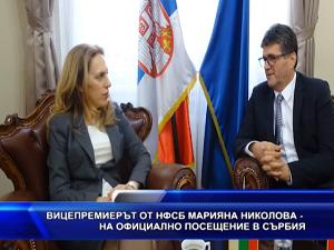 Вицепремиерът от НФСБ Марияна Николова беше на официално посещение в Сърбия