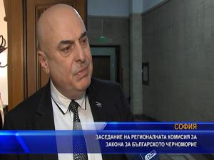Комисията по регионална политика разгледа на първо четена Закона за устройството на Черноморското крайбрежие