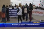 Медицински сестри излязоха на протест