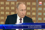 Путин покани Ердоган да присъства на откриването на новата джамия в Крим
