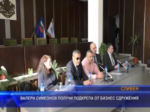 Валери Симеонов получи подкрепа от бизнес сдружения