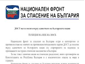 Позиция на НИК на НФСБ относно наглото посягане от страна на ДОСТ върху единството на българската нация