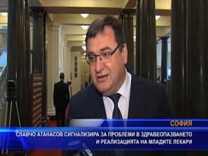 Славчо Атанасов сигнализира за проблеми в Здравеопазването и реализацията на младите лекари