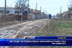 Ще бъде ли ремонтиран околовръстният път на Камено?
