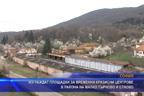 Изграждат площадки за временни кризисни центрове в района на Малко Търново