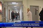 Увеличава се заболеваемостта от варицела и скарлатина в област Варна