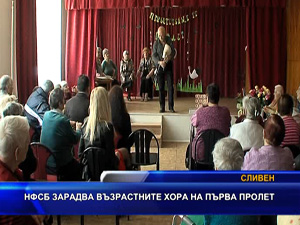 НФСБ зарадва възрастните хора на Първа пролет