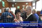 Пенсионери посрещат пролетта