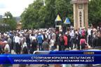 Столичани изразиха несъгласие с противоконституционните искания на ДОСТ