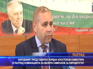 Йордан Апостолов коментира в Разград номинацията на Валери Симеонов за евродепутат