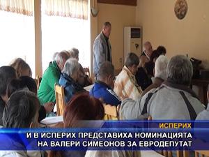 НФСБ представиха номинацията на Валери Симеонов в Исперих