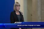 Цецка Цачева подаде оставка