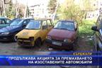 Продължава акцията за премахването на изоставените автомобили