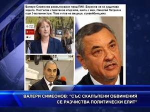 Валери Симеонов: Със скалъпени обвинения се разчиства политически елит