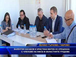 Валентин Касабов и Християн Митев се срещнаха с членове на НФСБ във Велико Търново и Габрово