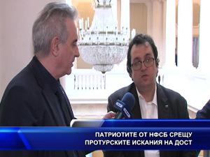 Патриотите от НФСБ срещу протурските искания на ДОСТ