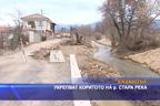 Укрепват коритото на р. Стара река