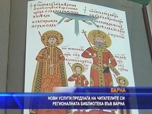 Нови услуги предлага на читателите си регионалната библиотека във Варна