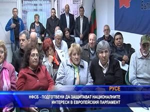 НФСБ - подготвени да защитава националните интереси в Европейския парламент