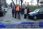 """Жители на шуменския квартал """"Тракия"""" търсят съдействие от лидер на НФСБ"""