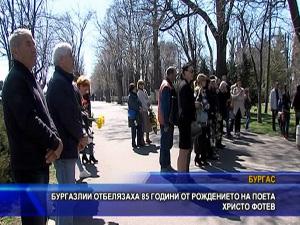 Бургазлии отбелязаха 85 години от рождението на поета Христо Фотев
