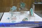 """Експозицията """"Съкровищата на Земята"""" показва културното и природното ни наследство"""