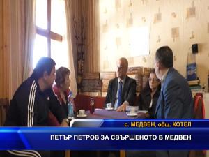 Петър Петров за свършеното в Медвен