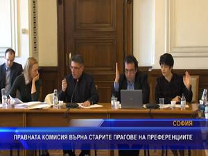 Правната комисия върна старите прагове на преференциите