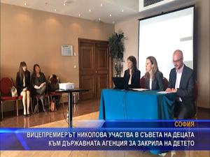 Вицепремиерът Николова участва в съвета на децата