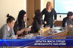 Кръгла маса срещу домашното насилие