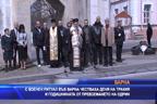С военен ритуал във Варна честваха годишнината от превземането на Одрин