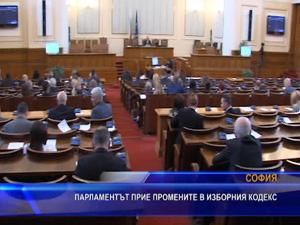 Парламентът прие промени в Изборния кодекс