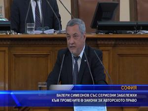 Валери Симеонов със сериозни забележки към промените в закона за авторското право
