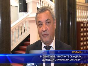 Симеонов: Имотните скандали доведоха страната до политическа криза