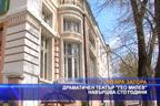 """Старозагорският Драматичен театър """"Гео Милев"""" навършва юбилейните 100 години през този творчески сезон"""