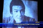 85-тата годишнина от рождението на големия поет Христо Фотев