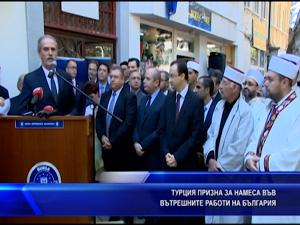 Турция призна за намеса във вътрешните работи на България