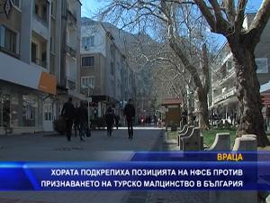 Хората подкрепиха позицията на НФСБ против признаването на турско малцинство в България