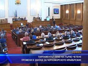 Промените в Закона за черноморското крайбрежие минаха на първо четене