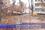 Жители на два района настояват да се спрат строежите в зелени площи