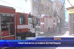 Пожар във Варна се размина без пострадали