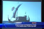 Международна експедиция ще плава с тръстиков кораб от Варна до Крит