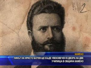 Ликът на Христо Ботев ще бъде увековечен в двора на две училища в община Камено