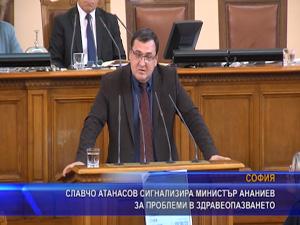 Славчо Атанасов сигнализира министър Ананиев за проблеми в здравеопазването