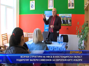 Всички структури на НФСБ в Кюстендилска област подкрепят Валери Симеонов за водач на евроизборите