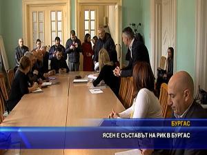 Ясен е съставът на РИК в Бургас